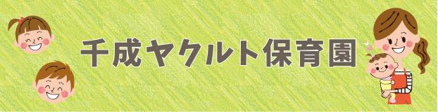 千成ヤクルト保育園