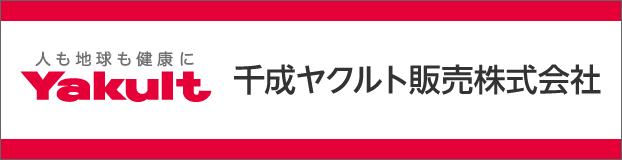 千成ヤクルト販売株式会社