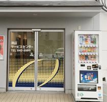 須山サービスセンター